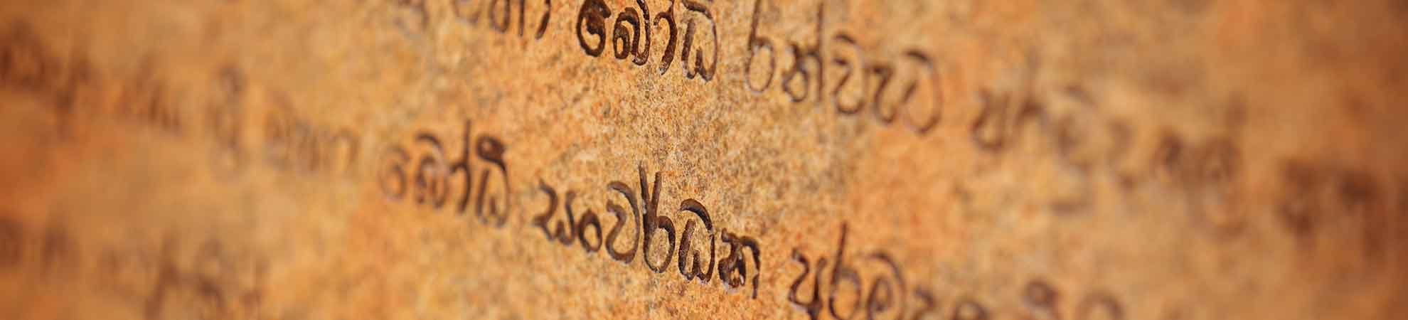 Langues du Sri Lanka