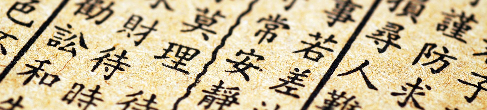 Langue de chine et pratique du chinois