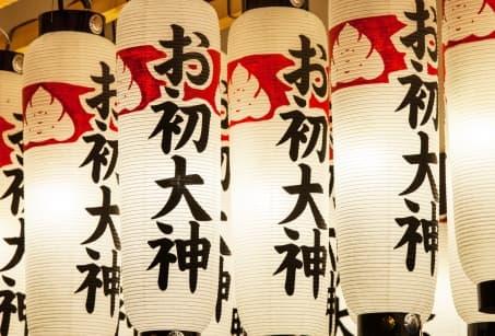 Passionnément Japon !