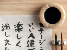 Dessine-moi le Japon