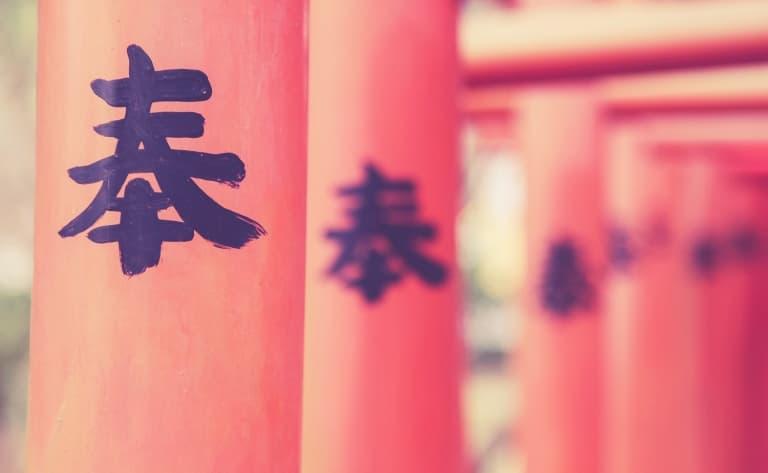 Arrivée et première découverte de Kyoto